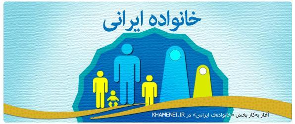 بخش خانواده ایرانی در سایت مقام معظم رهبری